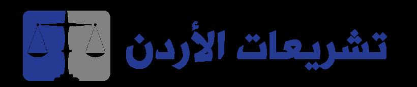 تشريعات الأردن